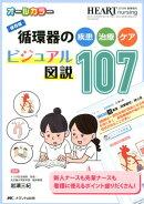 循環器の疾患・治療・ケア ビジュアル図説107
