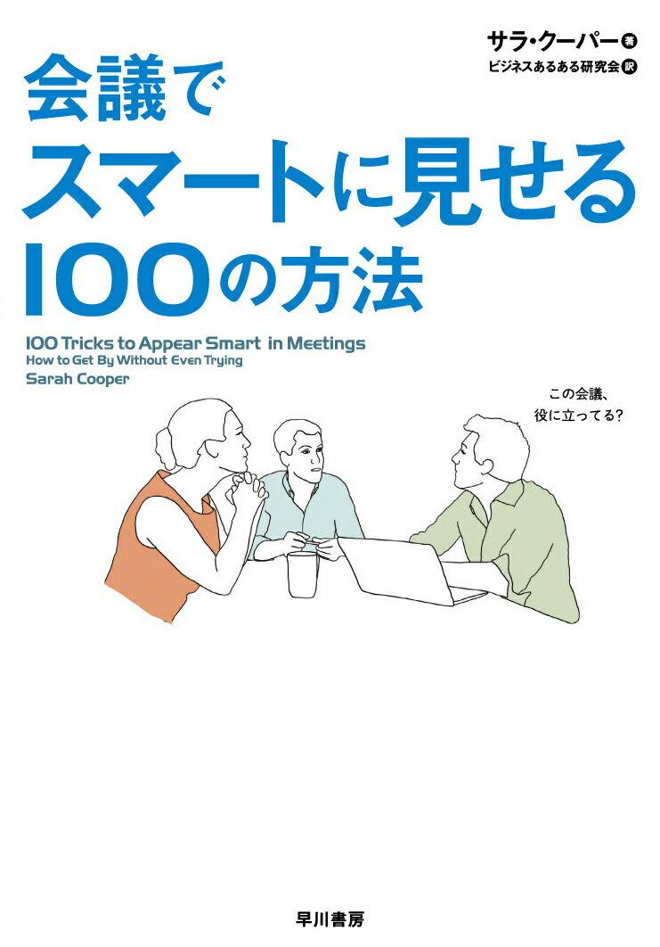 会議でスマートに見せる100の方法 [ サラ・クーパー ]