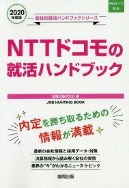 NTTドコモの就活ハンドブック(2020年度版) (JOB HUNTING BOOK 会社別就活ハンドブックシリ) [ 就職活動研究会(協同出版) ]