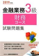 金融業務3級財務コース試験問題集(2019年度版)