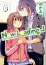 Now Loading...! (IDコミックス 百合姫コミックス) [ みかん氏 ]
