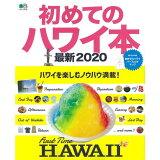 初めてのハワイ本(最新2020) (エイムック ハワイスタイル特別編集)