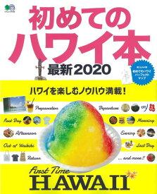 初めてのハワイ本(最新2020) ハワイを楽しむノウハウ満載! (エイムック ハワイスタイル特別編集)