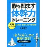 腹を凹ます体幹力トレーニング (王様文庫)
