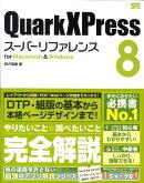QuarkXPress 8スーパーリファレンス