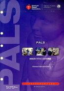 PALS(小児二次救命措置)インストラクターマニュアル
