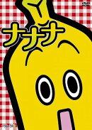 テレビ東京のバナナ社員・ナナナのDVD『ナナナ』