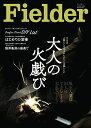 Fielder vol.47 (SAKURA MOOK) [ Fielder編集部 ]