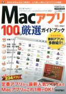 Macアプリ100%厳選ガイドブック