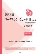 保育英語ワークブック グレード 3 vol.3