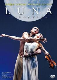 LUNA 〜千年の恋がたり〜 CONCERT TOUR with ルジマトフ [ 川井郁子 ]