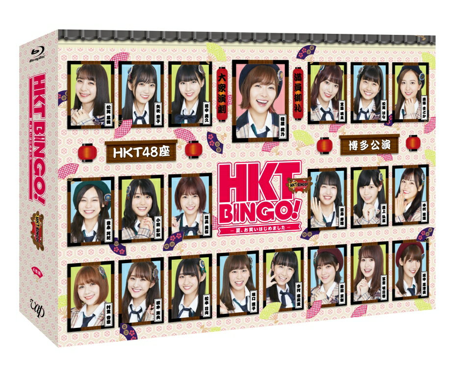 HKTBINGO! 〜夏、お笑いはじめました〜Blu-ray BOX【Blu-ray】 [ HKT48 ]