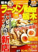 ラーメンWalker栃木2017 ラーメンウォーカームック