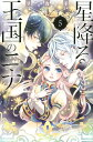星降る王国のニナ(5) (BE LOVE KC) [ リカチ ]