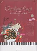コンサートにも使えるおしゃれなクリスマス名曲集第2版