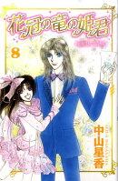 花冠の竜の姫君(8)