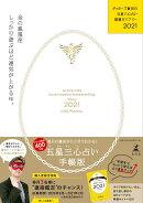 ゲッターズ飯田の五星三心占い開運ダイアリー2021 金の鳳凰座