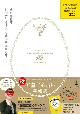 コロナ ゲッターズ 飯田 2020