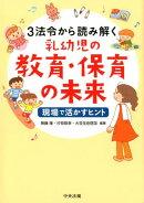 3法令から読み解く乳幼児の教育・保育の未来