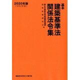基本建築基準法関係法令集(2020年版)