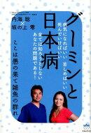 グーミンと日本病