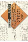 江戸時代の呂氏春秋学