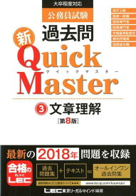 公務員試験過去問新Quick Master(3)第8版 大卒程度対応 文章理解 [ 東京リーガルマインドLEC総合研究所公務 ]