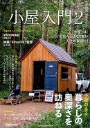 小屋入門(2)