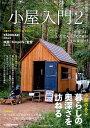 小屋入門(2) 自然暮らしの本 「小屋」は、いちばん小さくて安い人生の楽園だ! (Chikyu-maru mook 別冊LOG HOUSE M)