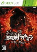 悪魔城ドラキュラ Lords of Shadow 2 Xbox360版