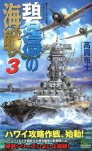 碧涛の海戦(3)