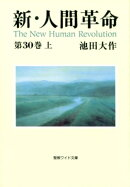 新・人間革命(第30巻 上)