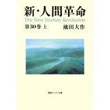 新・人間革命(第30巻 上) (聖教ワイド文庫)
