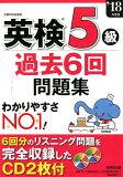 英検5級過去6回問題集('18年度版)