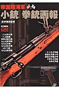 帝国陸海軍小銃拳銃画報