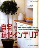 【バーゲン本】自宅の緑化インテリア ペーパーバック版