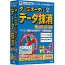 ターミネータ10plus データ完全抹消 BIOS/UEFI版