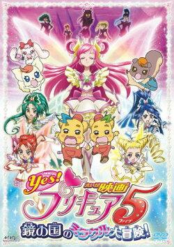 映画Yes!プリキュア5 鏡の国のミラクル大冒険!