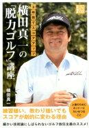 横田真一の「脱力ゴルフ」講座
