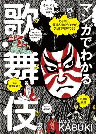 マンガでわかる歌舞伎 あらすじ、登場人物のキャラがひと目で理解できる [ 漆澤 その子 ]