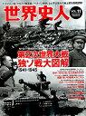 第2次世界大戦独ソ戦大図解1941-1945 (BEST MOOK SERIES 世界史人 VOL.11)
