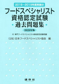 2020年版フードスペシャリスト資格認定試験過去問題集 [ 公益社団法人 日本フードスペシャリスト協会 ]