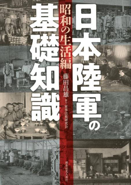 日本陸軍の基礎知識 昭和の生活編 [ 藤田昌雄 ]