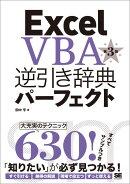 Excel VBA逆引き辞典パーフェクト第3版