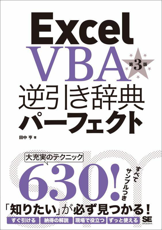 Excel VBA逆引き辞典パーフェクト第3版 [ 田中亨 ]