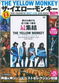 THE YELLOW MONKEY OUR FAVORITE BEST LIVE DVD BOOK [ THE YELLOW MONKEY ]