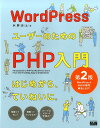WordPressユーザーのためのPHP入門第2版 [ 水野史土 ]