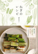 【バーゲン本】ねぎのレシピ
