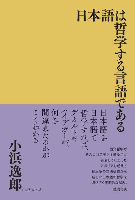日本語は哲学する言語である [ 小浜逸郎 ]