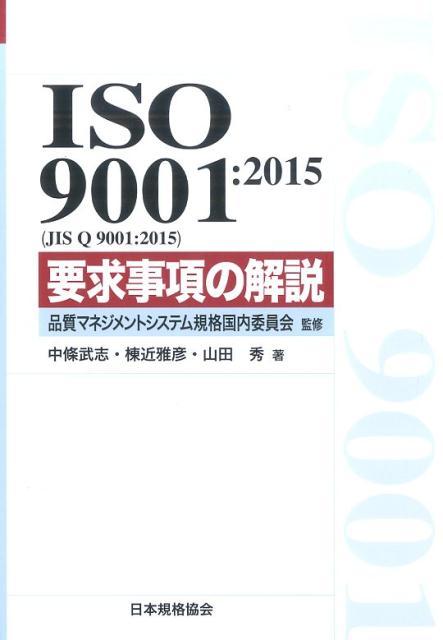 ISO 9001:2015(JIS Q 9001:2015)要求事項の解説 (Management system ISO series) [ 中条武志 ]